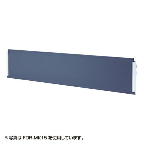 FDR-15060用幕板(幅1800mm)