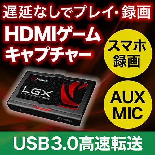 【6月20日値下げしました】ゲームキャプチャーボード(Aver Media・HDMI・パススルー機能・録画・ライブ配信・1080p/60fps・PS4)[GC550]【アバーメディア】【送料無料】