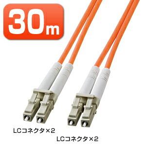 光ファイバーケーブル 30m LC-LCコネクタ 50ミクロン 光ケーブル [HKB-LCLC5-30L]【サンワサプライ】【送料無料】