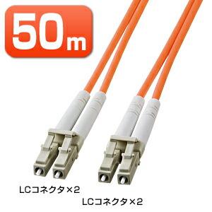光ファイバーケーブル 50m LC-LCコネクタ 50ミクロン 光ケーブル [HKB-LCLC5-50L]【サンワサプライ】【送料無料】