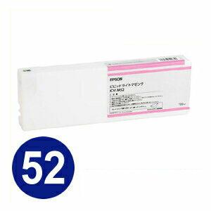 エプソン 純正インク ICVLM52 (ビビットライトマゼンタ) インクカートリッジ 【EPSON】【送料無料】
