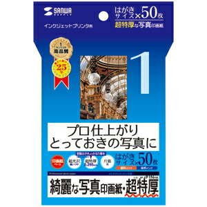 JP-EP1NHK-2 初売り インクジェット写真印画紙 往復送料無料 超特厚 50枚×2セット はがき