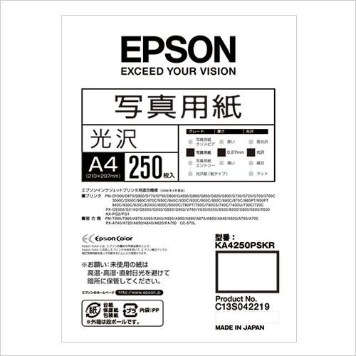 エプソン純正用紙 写真用紙 光沢 A4 250枚 [KA4250PSKR]【EPSON】【送料無料】