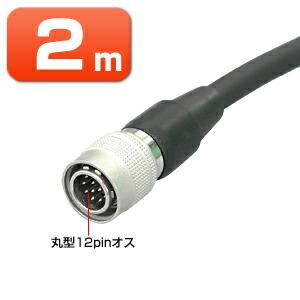 CCDカメラケーブル CCDカメラロボットケーブル 2m [KB-CCDR-02]【サンワサプライ】【送料無料】