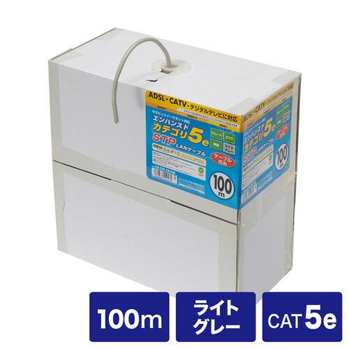 STPカテゴリ5ケーブルのみ(単線用・100m・ライトグレー)[KB-STP-CB100N]【送料無料】