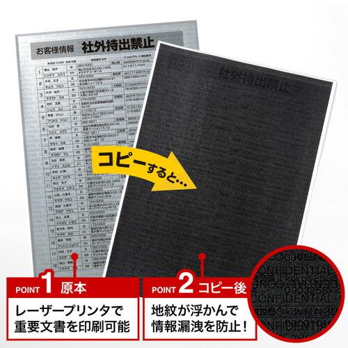 コピー防止用紙(A4サイズ・レーザープリンター用・100枚入り)[LBP-CBKL100]【ネコポス対応】【BOX受取対象商品】【送料無料】