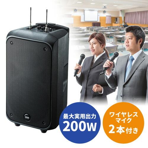拡声器 マイク2本 ワイヤレスマイク付き拡声器スピーカー(最大200W出力・キャスター付き)[MM-SPAMP8]【送料無料】