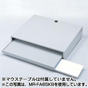 キーボード収納台(W750×D650mm)[MR-FA75KBN]【大物商品】