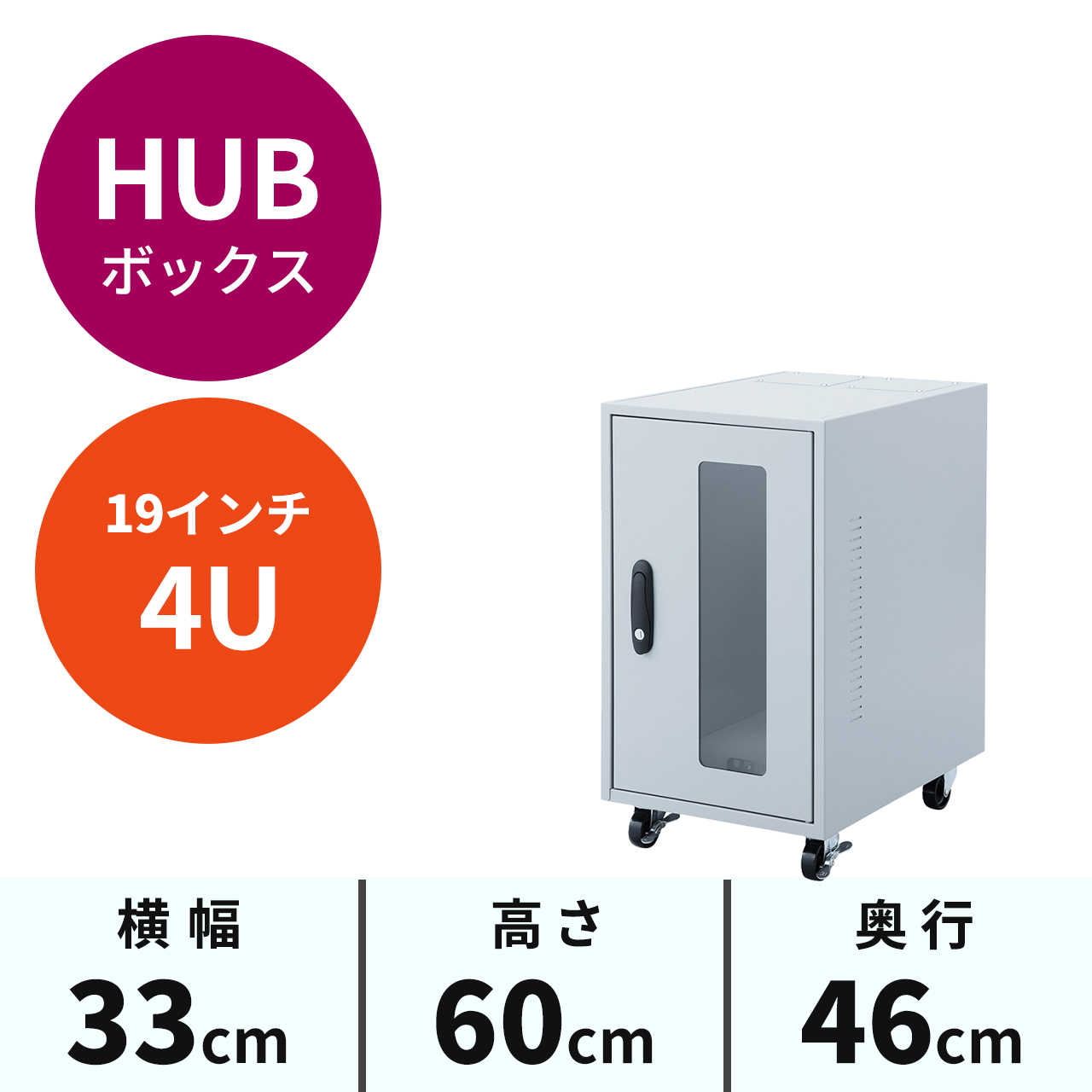 ハブ・ルーター収納ボックス(簡易防塵・W335×D465×H600mm・4U)[MR-FAHBOX4U]【送料無料】