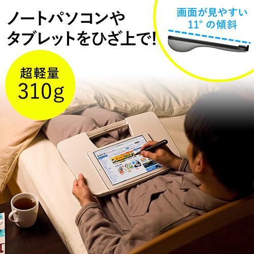 膝上テーブル ノートパソコンスタンド 軽量 ノートPC台 iPad タブレットPCスタンド ラップトップテーブル ひざのせクッションテーブル [200-HUS005]【サンワダイレクト限定品】