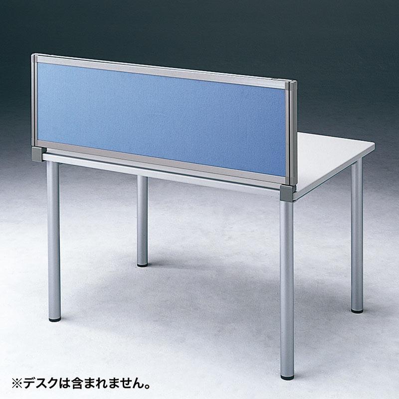 パーテーション デスクパネルシリーズ 高さ40cm×幅70cm ブルー パーティション 間仕切り 衝立 ついたて [OU-0470C3006]【サンワサプライ】【送料無料】