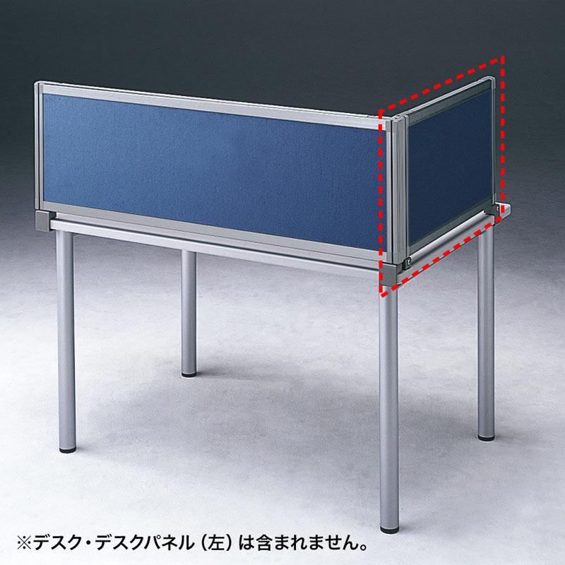 パーテーション デスクパネルシリーズ 高さ40cm×幅65.5cmサイドA ネイビー パーティション 間仕切り 衝立 ついたて