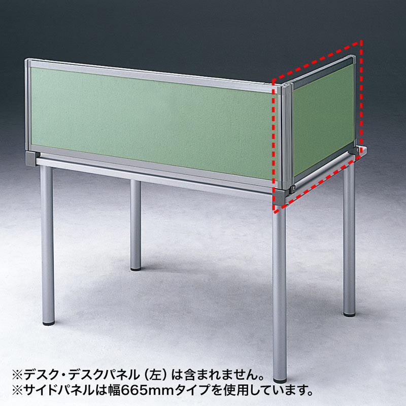 パーテーション デスクパネルシリーズ 高さ40cm×幅70cmサイドB グリーン パーティション 間仕切り 衝立 ついたて [OU-04SDCB3005]【サンワサプライ】【送料無料】