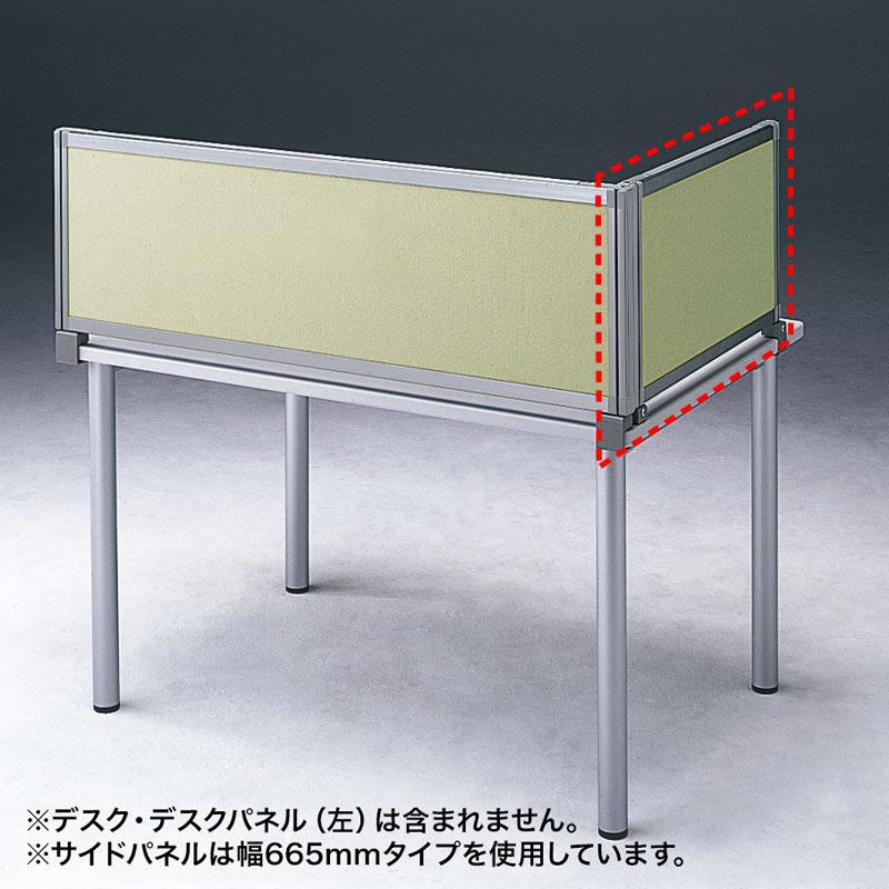 パーテーション デスクパネルシリーズ 高さ40cm×幅70cmサイドB ベージュ パーティション 間仕切り 衝立 ついたて