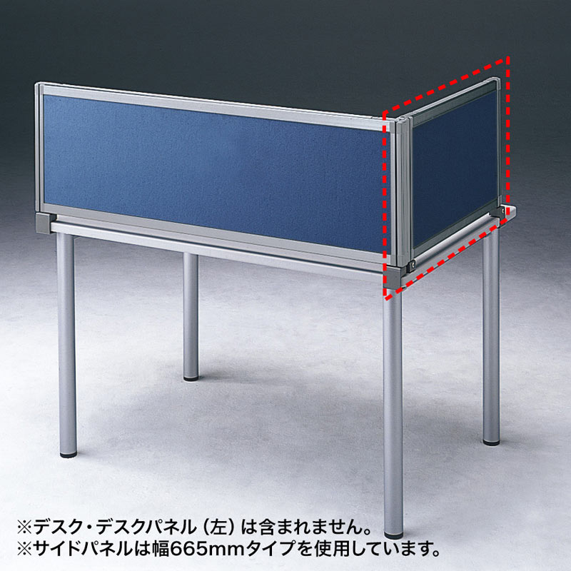 パーテーション デスクパネルシリーズ 高さ40cm×幅70cmサイドB ネイビー パーティション 間仕切り 衝立 ついたて [OU-04SDCB3009]【サンワサプライ】【送料無料】
