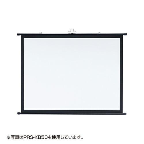プロジェクタースクリーン壁掛け式 アスペクト比4:3 80インチ相当 [PRS-KB80]【サンワサプライ】【大物商品】