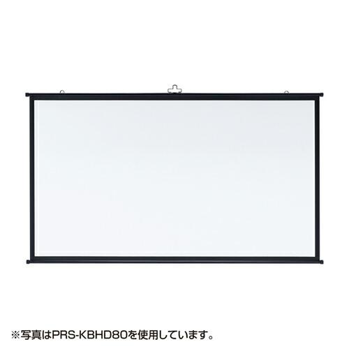 プロジェクタースクリーン 壁掛け式 アスペクト比16:9 60インチ相当 [PRS-KBHD60]【サンワサプライ】【大物商品】