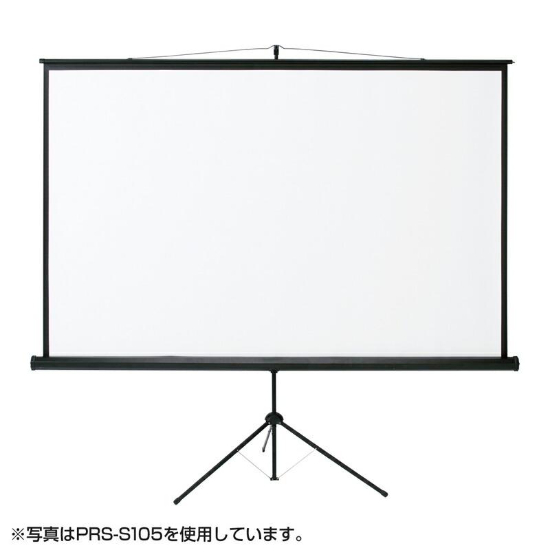 プロジェクタースクリーン 75インチ相当 床置き 三脚式 [PRS-S75]【サンワサプライ】【大物商品】