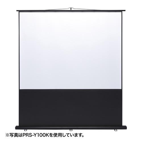 プロジェクタースクリーン 床置き式 80インチ 4:3 [PRS-Y80K]【サンワサプライ】【大物商品】