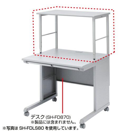 オフィスデスク SOHOデスク用上棚 幅100cm 高耐荷重タイプ [SH-FDLS100]【サンワサプライ】【大物商品】
