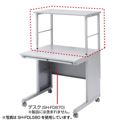 オフィスデスク SOHOデスク用上棚 幅120cm 高耐荷重タイプ [SH-FDLS120]【サンワサプライ】【大物商品】