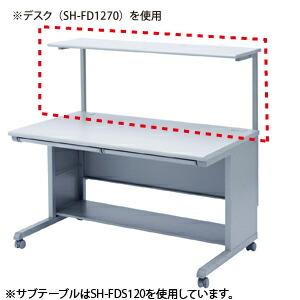オフィスデスク SOHOデスク用サブテーブル (サンワサプライ製SH-FD870専用オプション) [SH-FDS80]【サンワサプライ】【送料無料】
