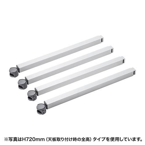 SH-MDキャスター脚(H800mm)[SH-MDL80C]【送料無料】
