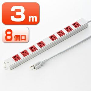 電源タップ 業務用タップ 3P 8口 3m 赤 抜け止めコンセント仕様 マグネット付 アース付 絶縁キャップ付 コンセント OAタップ 延長コード