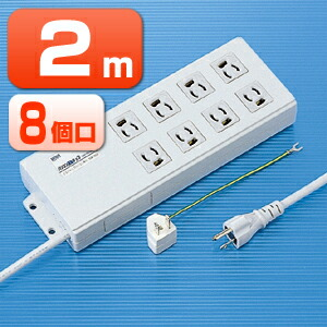 電源タップ 3P 8口 2m マグネット付 アース付 雷ガード付 コンセント OAタップ 延長コード
