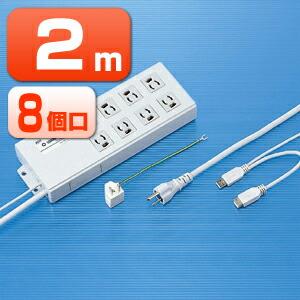 電源タップ 3P 8口 2m USB連動 マグネット付 アース付 雷ガード付 コンセント OAタップ