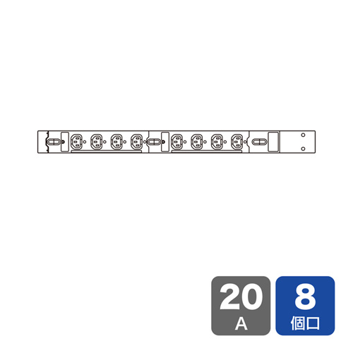 【店内全品ポイント5倍~7/21(土)1:59まで】19インチサーバーラック用コンセント(200V・20A)[TAP-SV2208]【送料無料】