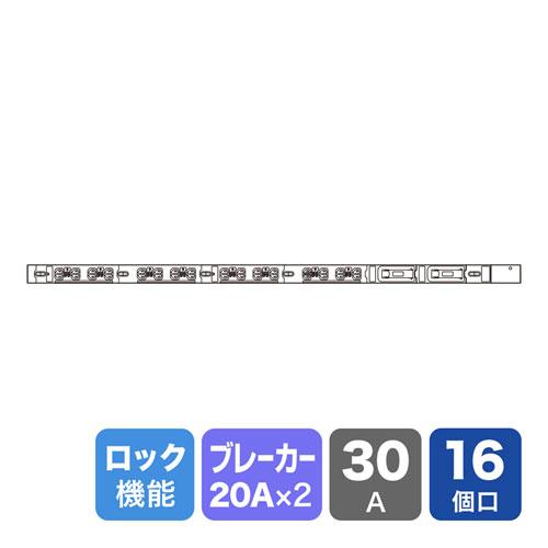 19インチサーバーラック用コンセント 200V(30A)抜け防止ロック機能付き(IEC C13・16個口・3m)[TAP-SV23016LK]【送料無料】