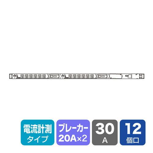 19インチサーバーラック用コンセント(スリムタイプ・電流計測付き・100V・30A・3P・12個口・3m)[TAP-SVSL3012C]【送料無料】