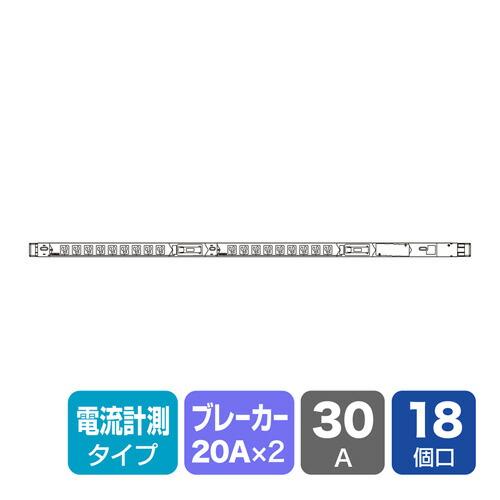 19インチサーバーラック用コンセント(スリムタイプ・電流計測付き・100V・30A・3P・18個口・3m)[TAP-SVSL3018C]【送料無料】
