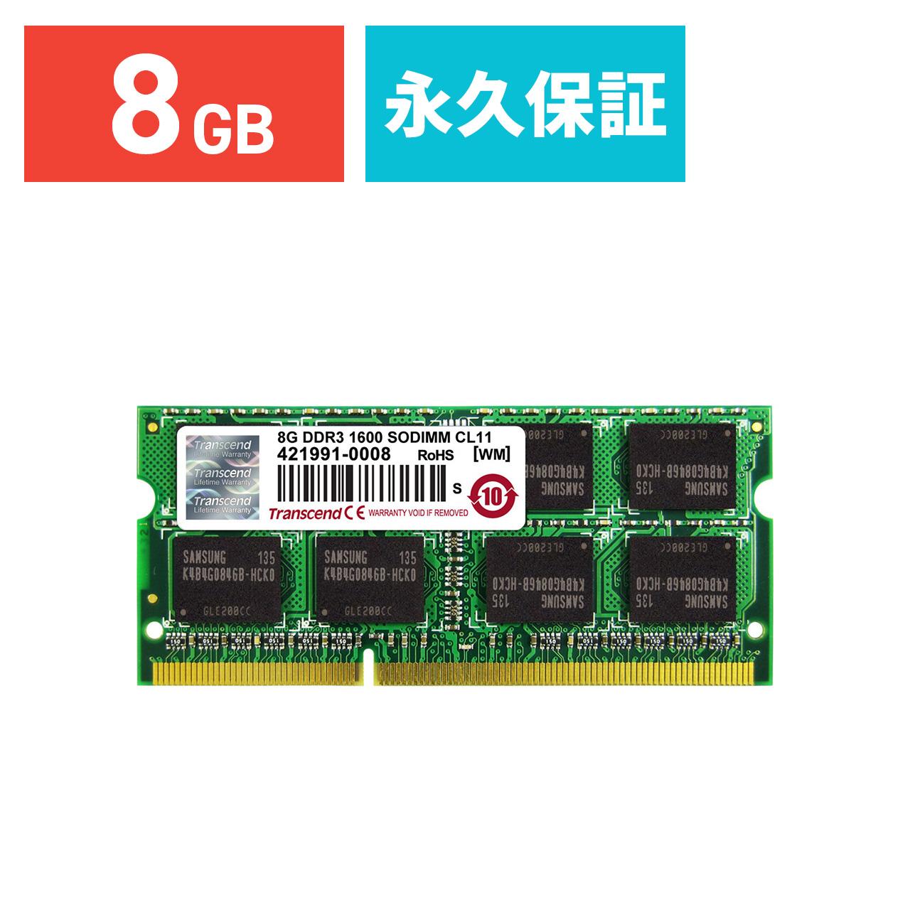 【店内全品ポイント5倍~7/21(土)1:59まで】Transcend 増設メモリー 8GB ノートPC用 PC3-12800 DDR3-1600[TS1GSK64V6H]【ネコポス対応】【BOX受取対象商品】【送料無料】