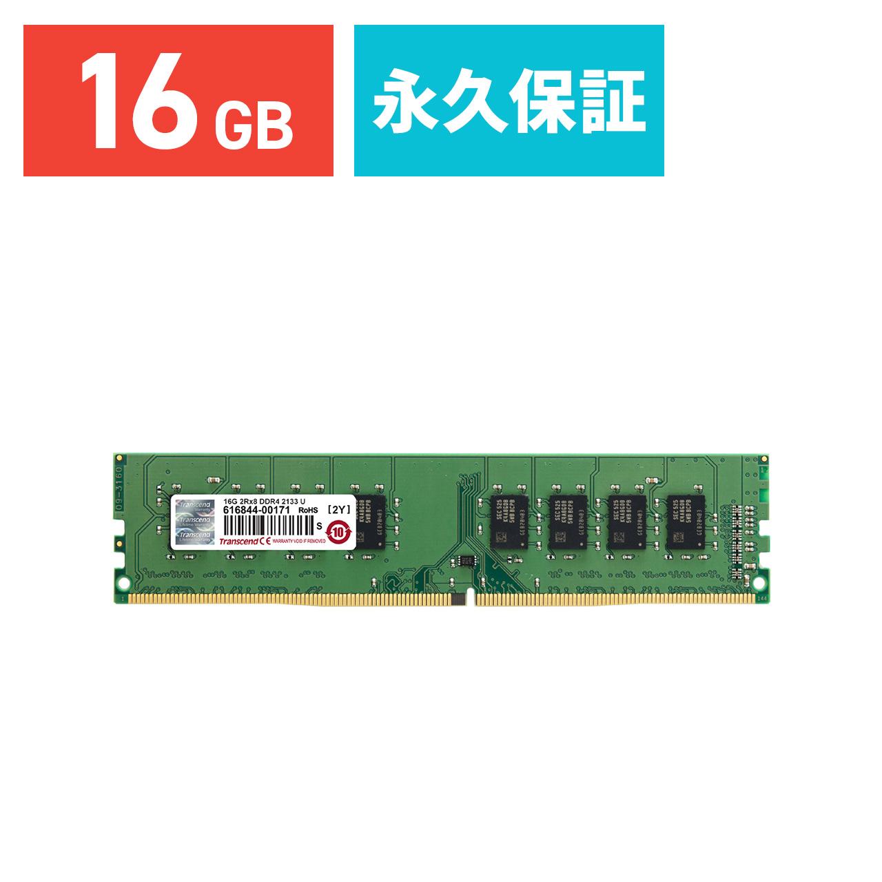 【2月18日値下げしました】Transcend 増設メモリ 16GB デスクトップ用 DDR4-2133 PC4-17000 U-DIMM PCメモリ メモリー モジュール[TS2GLH64V1B]【ネコポス対応】【BOX受取対象商品】【送料無料】