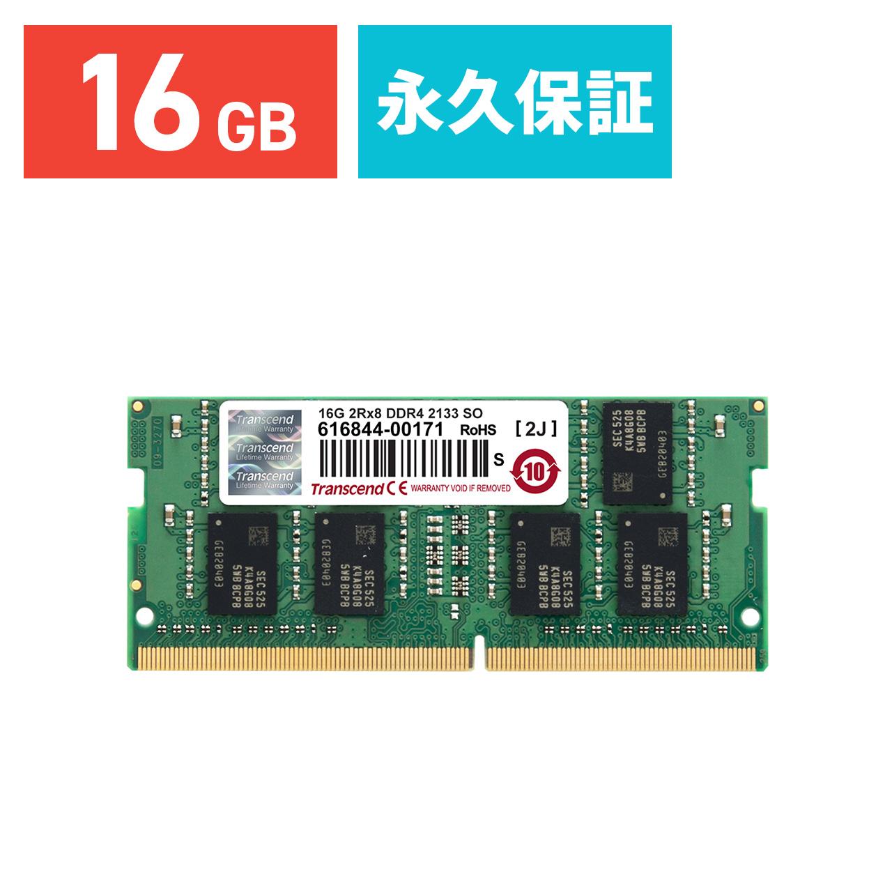 【3月15日値下げしました】Transcend 増設メモリー 16GB ノートPC用 DDR4-2133 PC4-17000 SO-DIMM PCメモリ メモリーモジュール[TS2GSH64V1B] 【ネコポス対応】【BOX受取対象商品】【送料無料】
