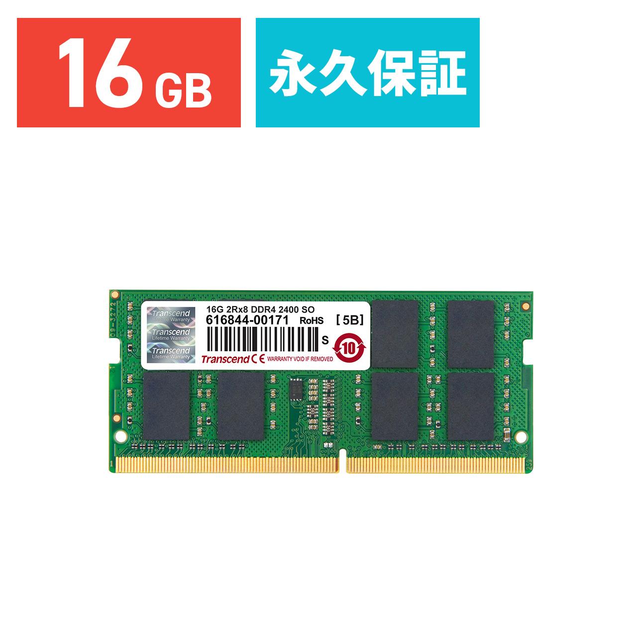 【3月15日値下げしました】Transcend ノートPC用増設メモリ 16GB DDR4-2400 PC4-19200 SO-DIMM PCメモリ メモリー モジュール[TS2GSH64V4B]【ネコポス対応】【BOX受取対象商品】【送料無料】