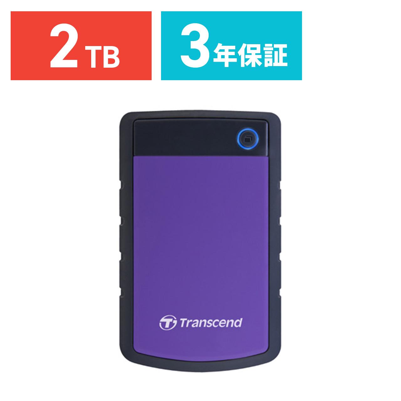 Transcend ポータブルHDD 2TB StoreJet 25H3P USB3.0 耐衝撃 シリコンアウターケース ハードディスク 外付けHDD ポータブルハードディスク[TS2TSJ25H3P]【送料無料】