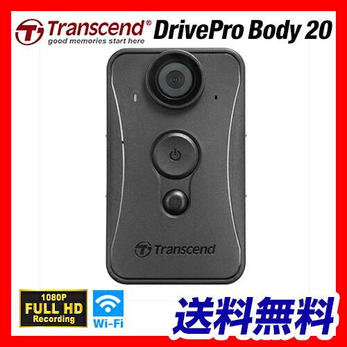 Transcend Wi-Fi対応 ウェアラブルカメラ 『DrivePro Body 20』 ボディカメラ [TS32GDPB20A]【送料無料】