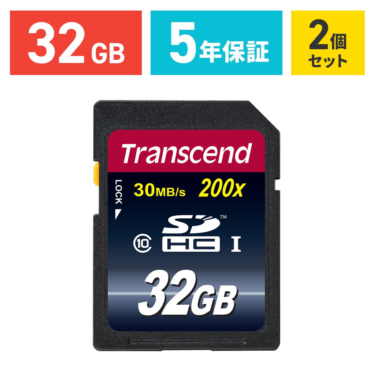 TS32GSDHC10 ネコポス専用 送料無料対象品 まとめ割 2個セット Transcend SDカード 32GB Class10 クラス10 入学 メモリーカード SDHC 5年保証 永遠の定番モデル 卒業 32 激安☆超特価 2枚