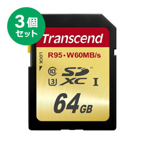 【まとめ割 3個セット】Transcend SDカード 64GB Class10 UHS-I U3 U3シリーズ 最大95MB/s SDXC 5年保証 メモリーカード クラス10 入学 卒業[TS64GSDU3]【ネコポス専用】【送料無料】