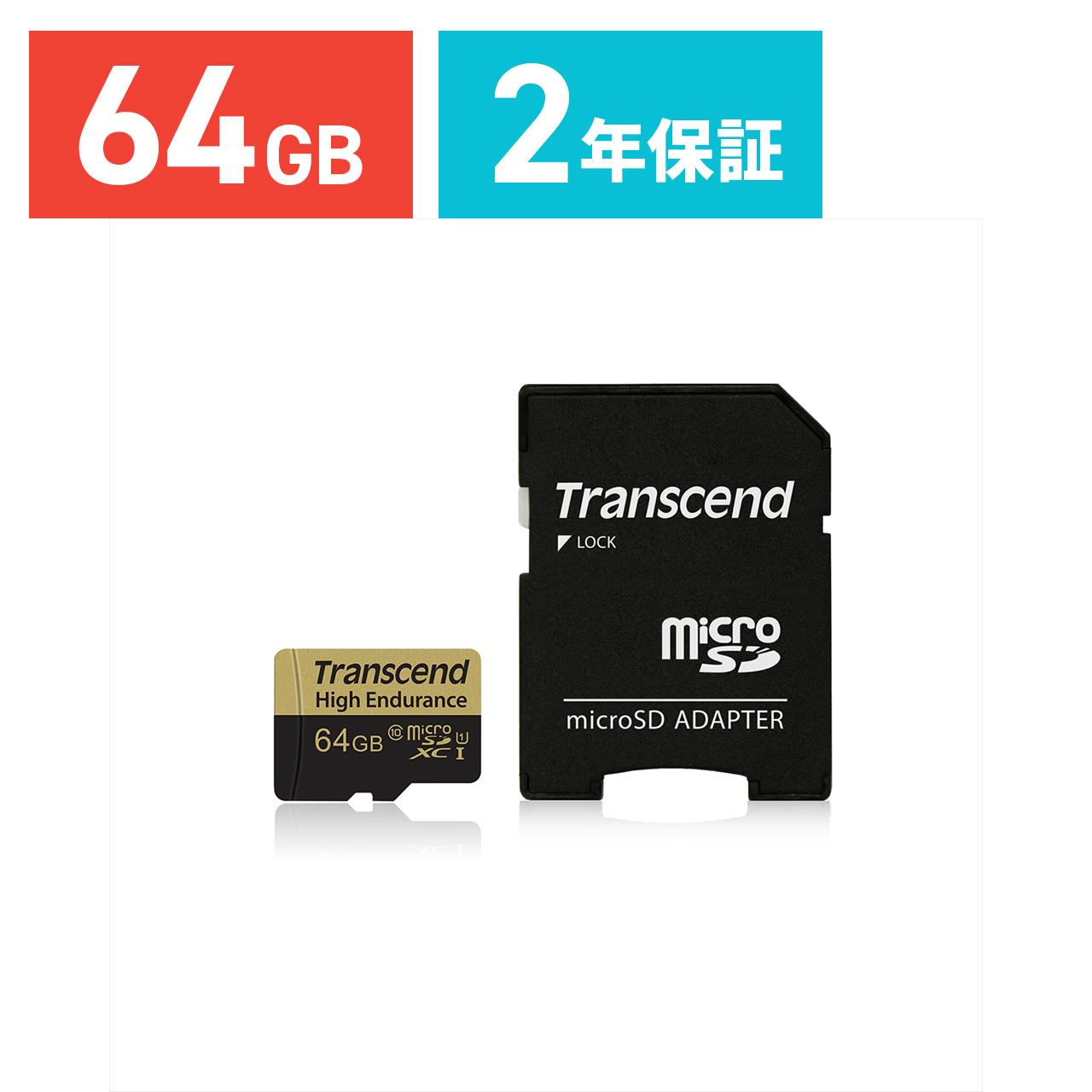 TS64GUSDXC10V ネコポス専用 本物 送料無料 Transcend microSDカード 64GB 高耐久 ドライブレコーダー向け マイクロSD SDカード変換アダプタ付 Class10 卒業 セール 特集 2年保証 microSDXC クラス10 入学