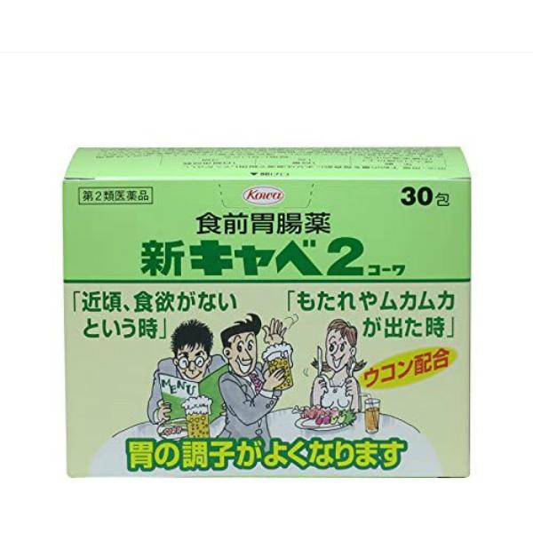 売れ筋ランキング こちらは第2類医薬品です 用法用量を守ってください 4個までメール便対応可能 第2類医薬品 新色 新キャベ2コーワ 4987067267408 30包