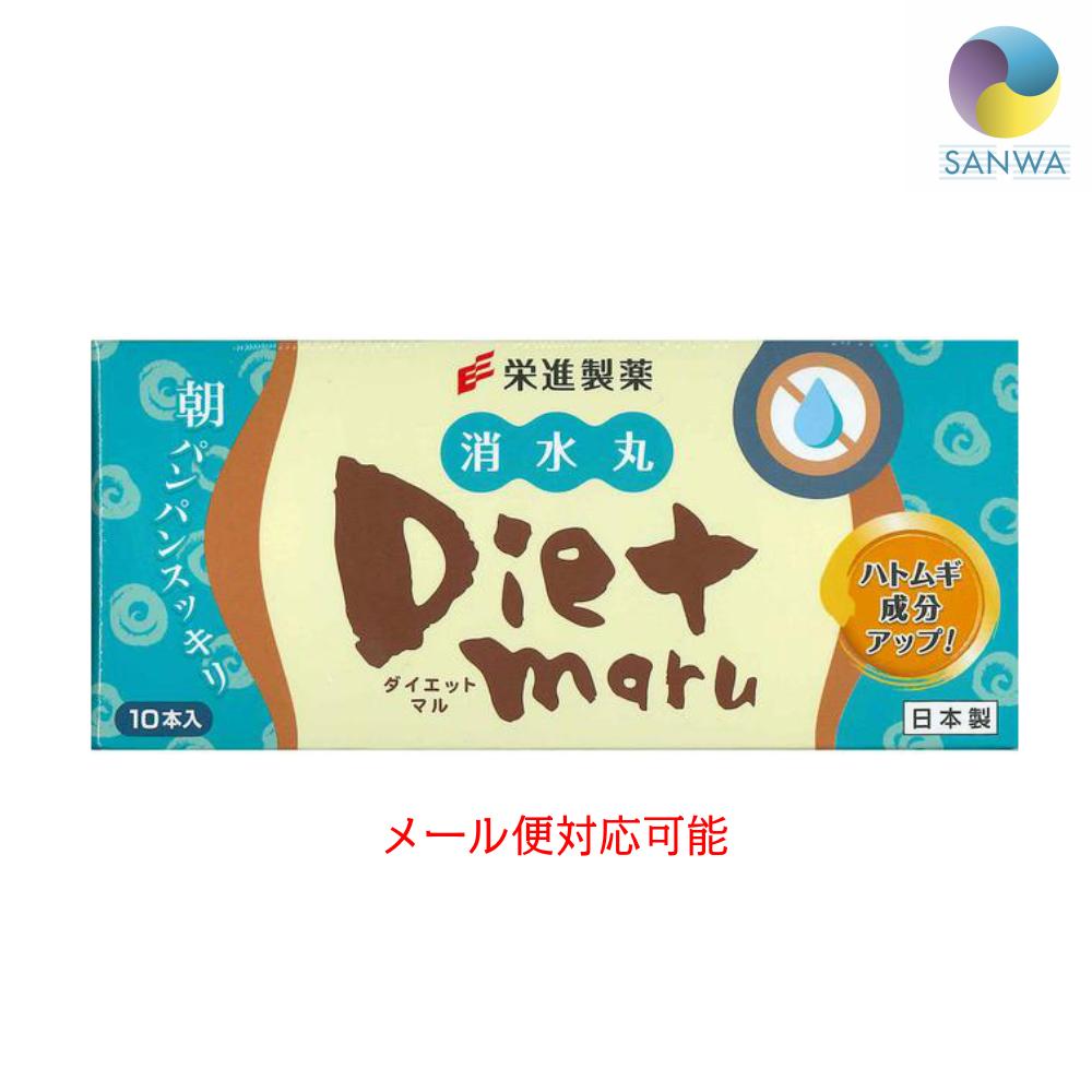 【1個ならメール便選択可能】Diet Maru 消水丸【栄進製薬】ダイエット丸【4560184394235】
