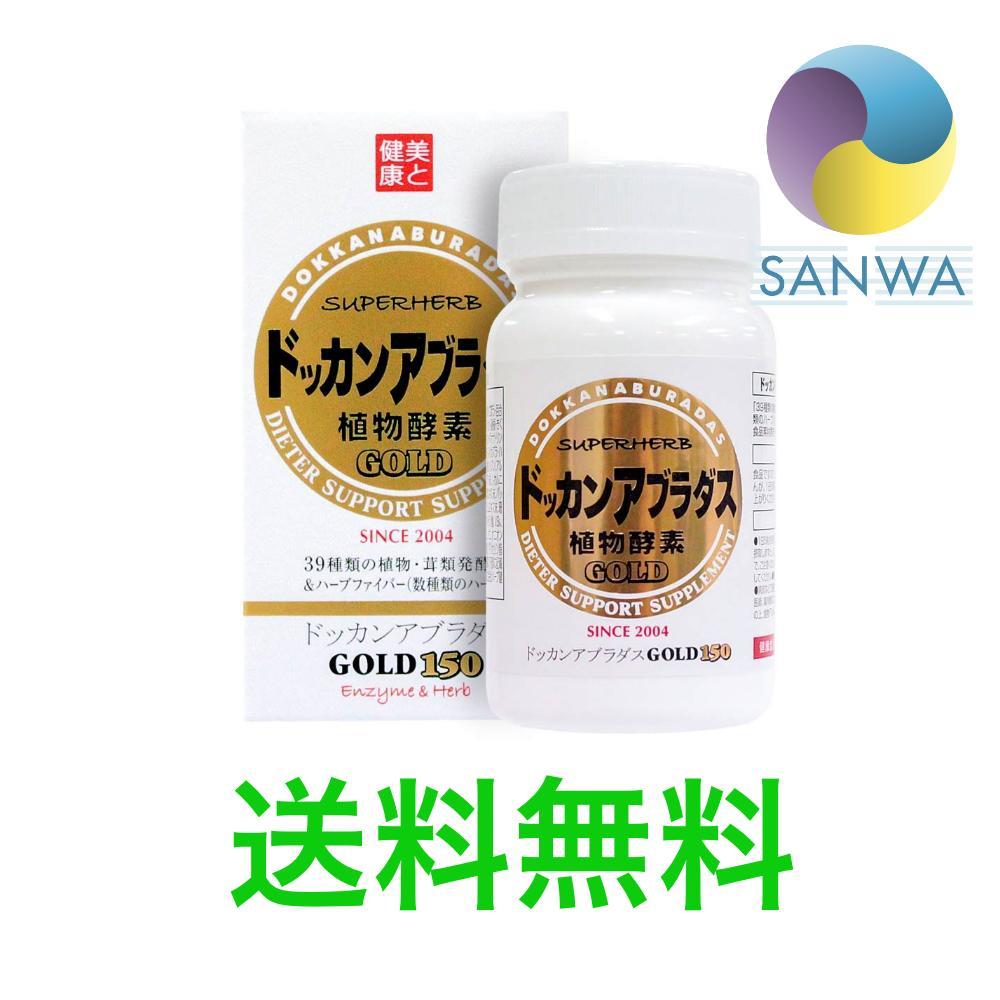 【在庫】【2個セット】ハーブ健康本舗 ドッカンアブラダス GOLD(150粒入り) 2個健康食品 植物酵素 サプリ 【4560122000303】