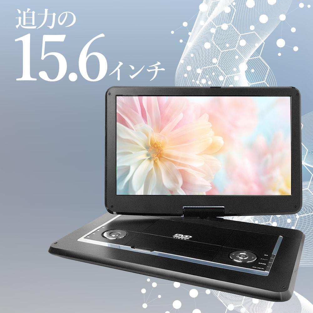 ポータブルDVDプレーヤー 15.6インチ 品質検査済 迫力の大画面 物流倉庫出荷 大きい 大画面 40%OFFの激安セール 安い 車 CD 回転式 USB SDカード ゲームモニター 2時間再生 PDVD-157 ラッピング不可 DVD リモコン付き