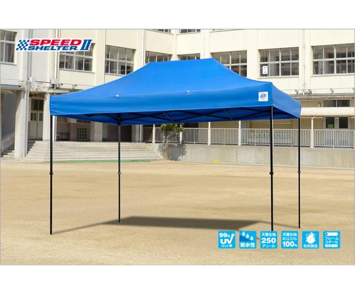 送料無料 E-Z UP(イージーアップ)ワンタッチテント ドリームシリーズ DR36-08 ブルー 2.4m×3.6m ゆったりサイズ/日除け