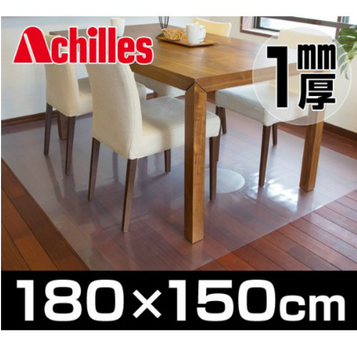 180cm×150cm 透明ダイニングテーブル 床保護マット 極薄1mm厚 アキレス 透明 床 キズ防止 日本製 防汚 ダイニング保護 送料無料