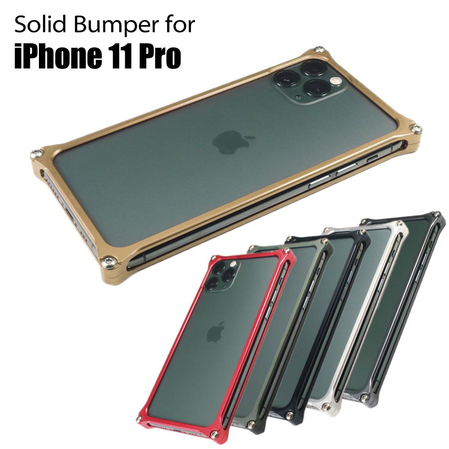 毎日激安特売で 営業中です ソリッドバンパー for iPhone 11Pro用 ギルドデザイン 11Pro 値下げ ジェラルミン 対応 アイフォンケース アルミケース GILDdesign ギルドデザイン正規取扱店